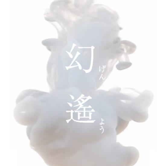 幻遙HP・Blog リニューアル